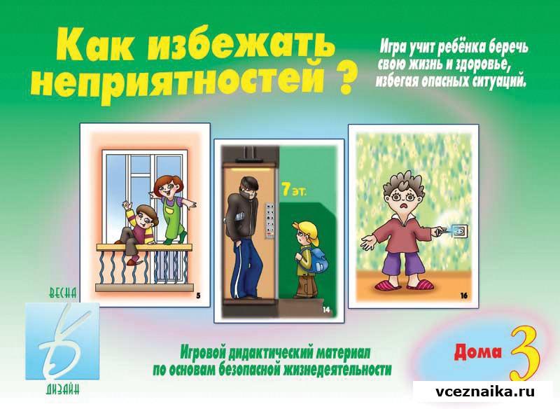 Дидактические игры для детей 4-5 лет по обж