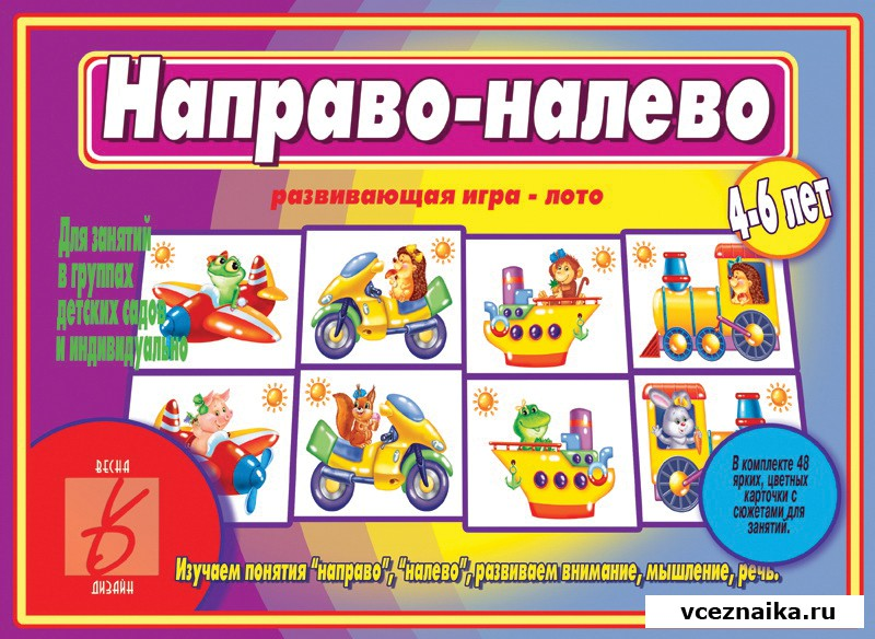 кто знает настольные дидактические игры для детей 6-7 лет остров Индийском океане
