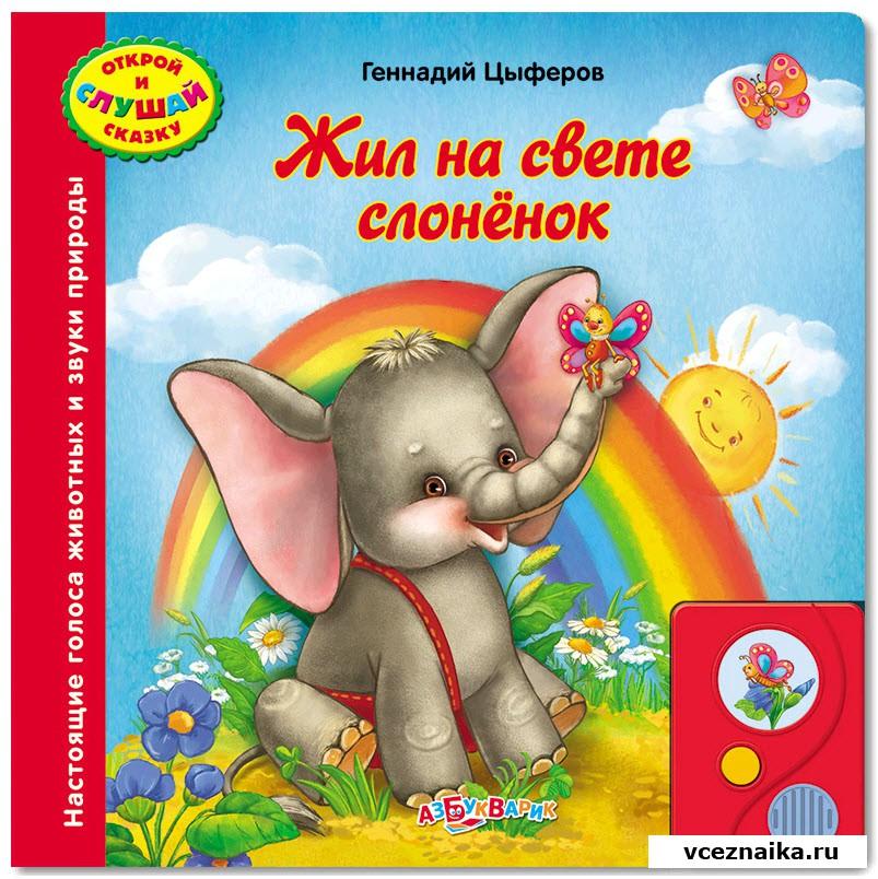 всего аудиокнига детских сказок слушать каталог термобелья для