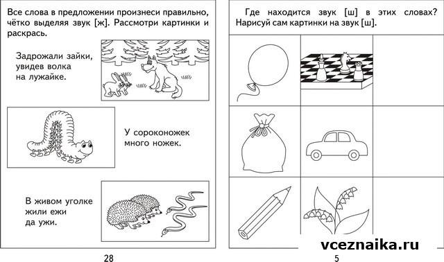 Логопедические раскраски для детей